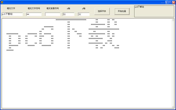 画点阵字工具 v1.0绿色版