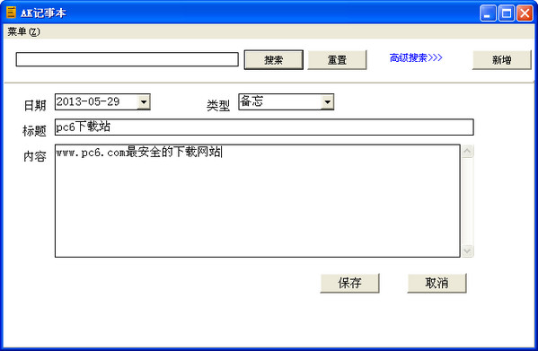 ak记事本 v1.0绿色版