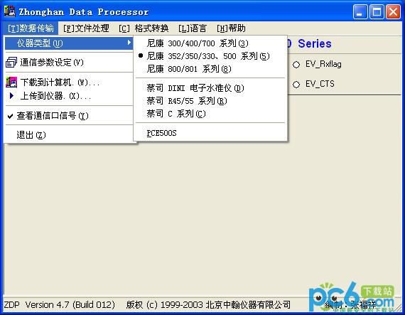 尼康全站仪专用软件 v4.7