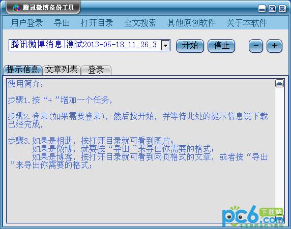 腾讯微博备份工具 20131015免费版
