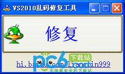 VS2010乱码修复工具