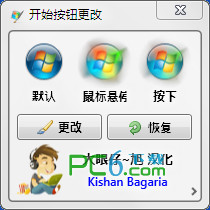 win7开始按钮图标更换(Windows 7 Start Orb Changer) 5.0