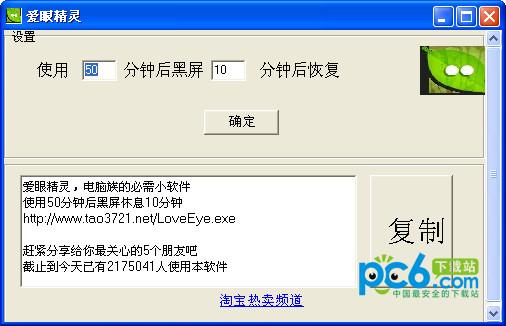 爱眼精灵 v2.0绿色版