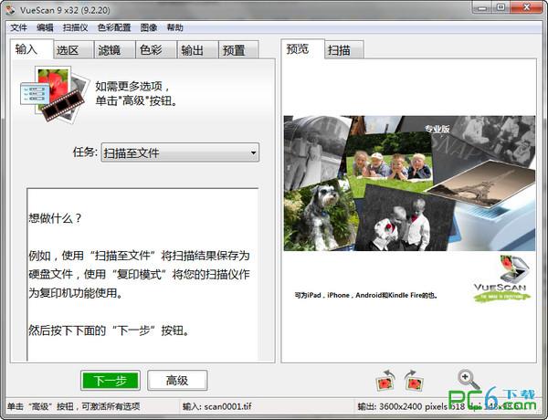 专业扫描工具软件(VueScan Pro) 9.5.44中文版