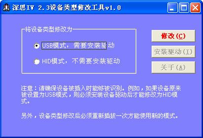 深思IV 2.3设备类型修改工具