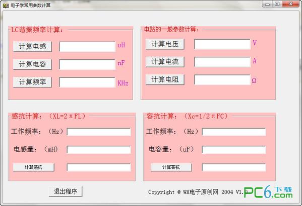 电子学常用参数计算工具 V1.0绿色版