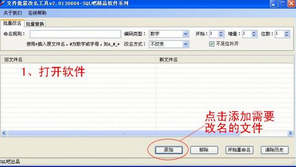 文件批量改名工具