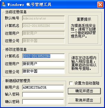 windows帐号管理工具