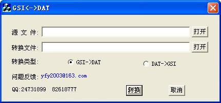 gsi与dat格式数据互转工具 1.0绿色版