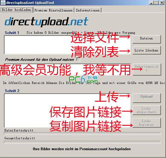 directupload图床上传工具(directupload.net UpladTool)