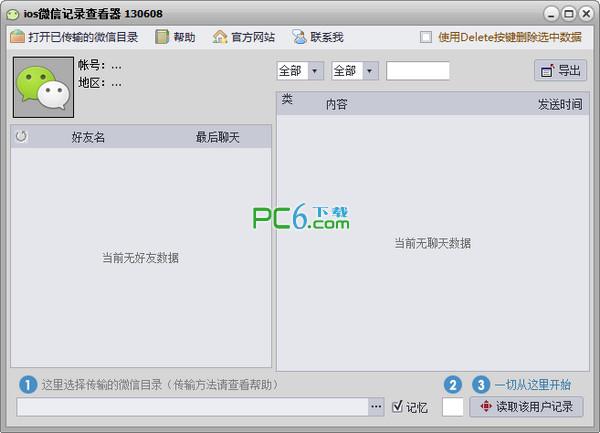 ios微信记录查看器 20130608
