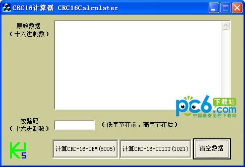 crc16计算器