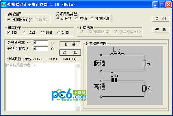 分频器设计专用计算器 v1.10绿色版