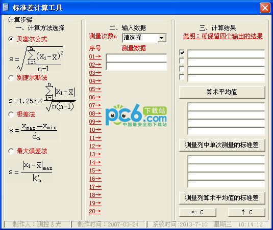 标准差计算工具 1.0免费版