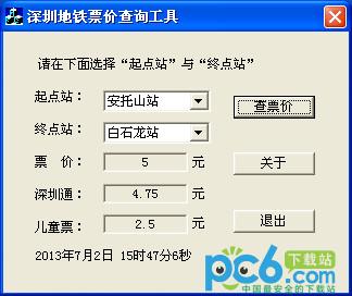 深圳地铁票价查询工具