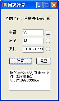 圆弧计算器 1.0绿色版
