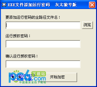 EXE文件添加运行密码
