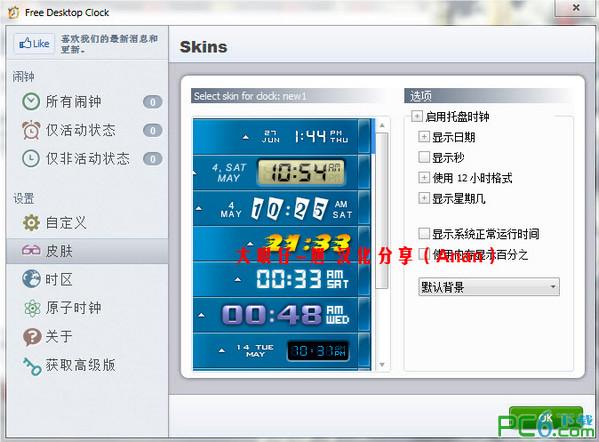 桌面时钟软件(Free Desktop Clock) V3.0汉化版
