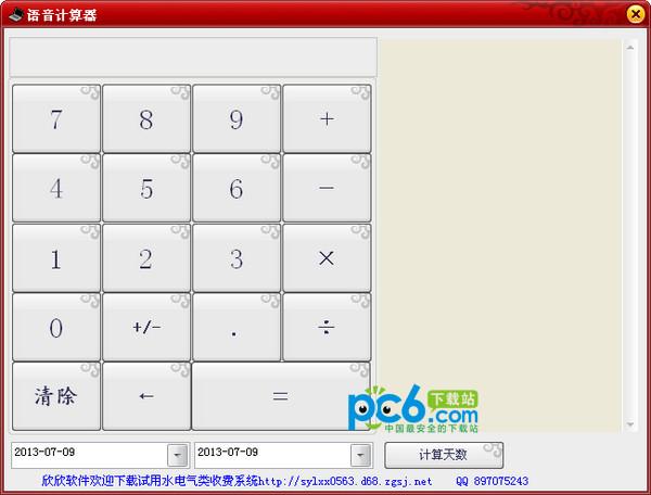 真人语音计算器 v2.1