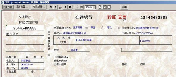网页打印控件jatoolsPrinter