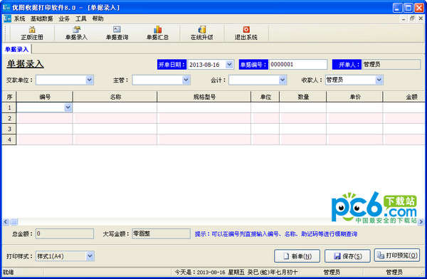 优图收据打印软件 v8.0