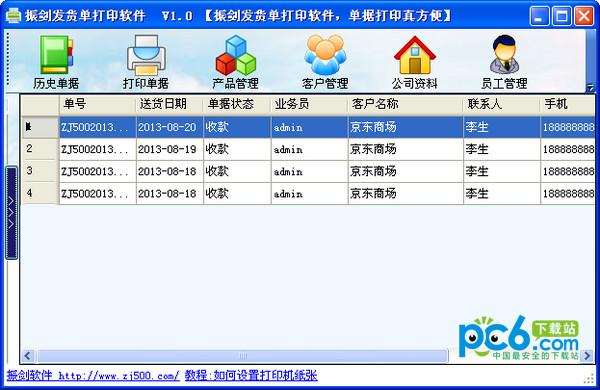 振剑发货单打印软件 v5.5官方版