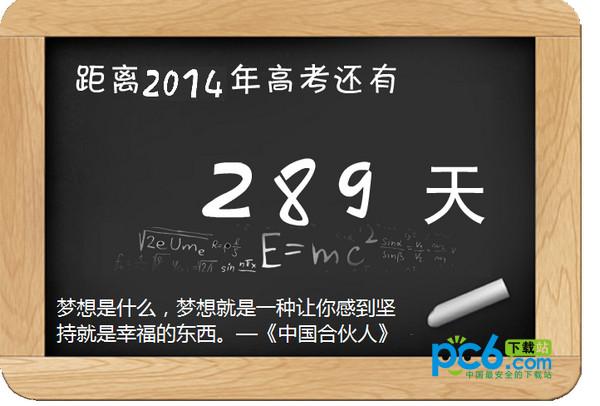 CEET高考倒计时器 v1.0.43
