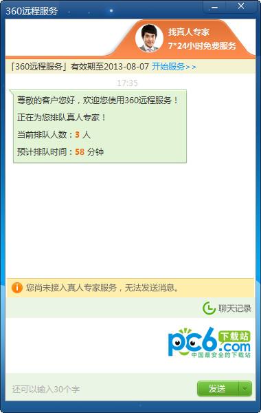 360远程服务 v1.0.3.3绿色版