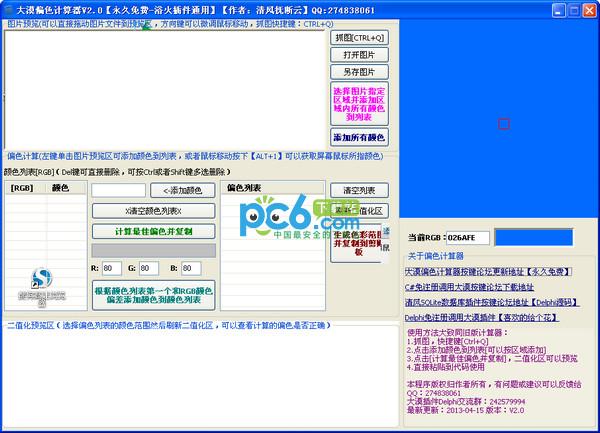 大漠偏色计算器 V2.0绿色免费版