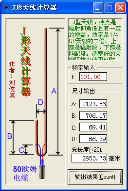 J型天线计算器