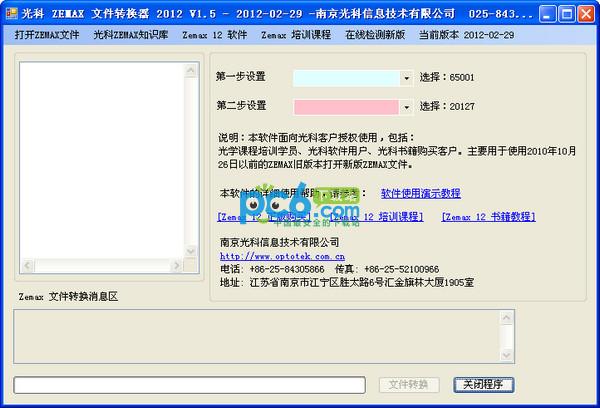 光科Zemax文件转换器 V1.5绿色版