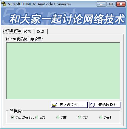 HTML代码转换器(...