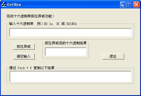 GetHex(十六进制...