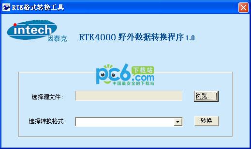 RTK格式转换工具...