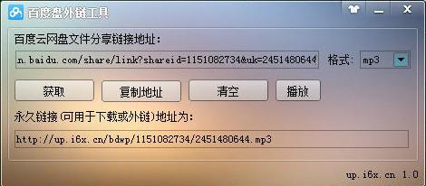 百度网盘外链工具 v1.0绿色版