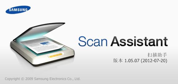 三星扫描助手(samsung scan assistant) 1.05.07官方版