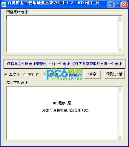 百度网盘下载地址批量获取助手 V3.5绿色免费版