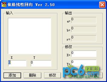 依格线性回归(实验报告杀手) v2.5绿色版
