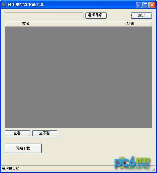 射手字幕下载器