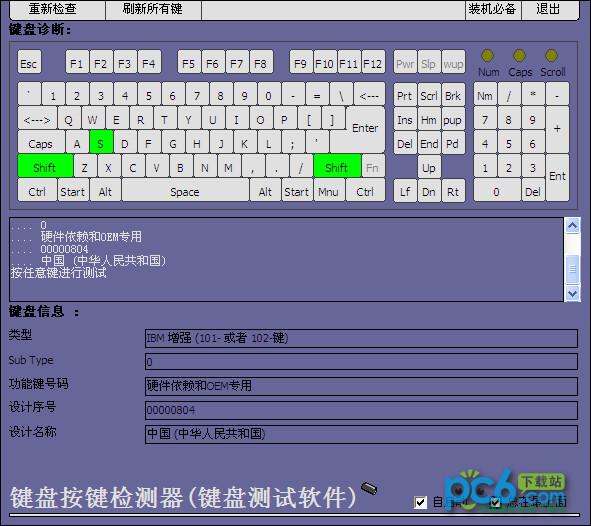 键盘按键检测器