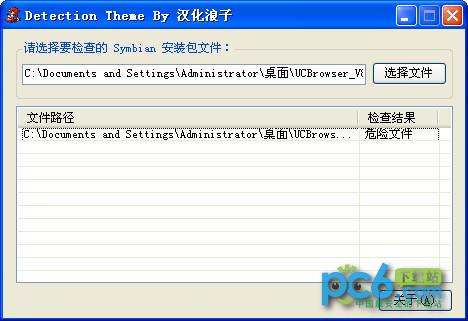 Detection Theme(塞班软件收费检测) v1.0绿色版