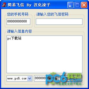 简易飞信 v1.0绿色版