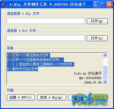 HlpFileMake(S60软件帮助文件制作工具)
