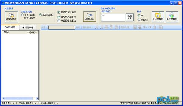 文软物流单据扫描软件 v4.0.0官方版