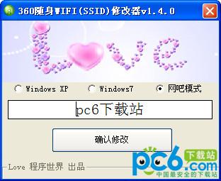 360随身WIFI(SSID)修改器 v1.5.0
