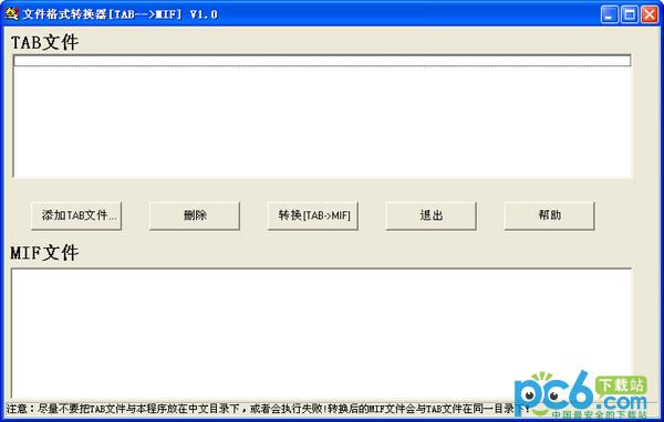 tab转mif文件格式转换器
