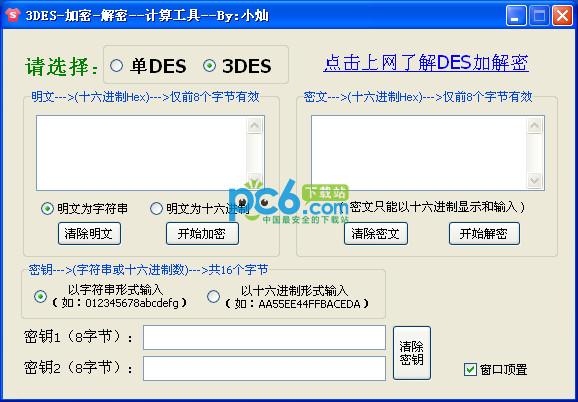 3DES加密解密计算工具 绿色版