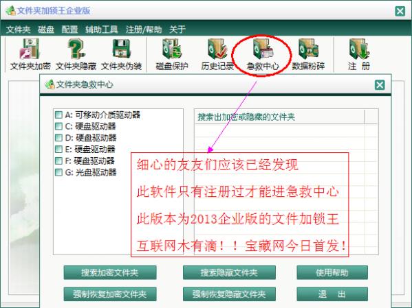 文件夹加锁王2013