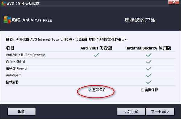 avg anti-virus(AVG杀毒软件)