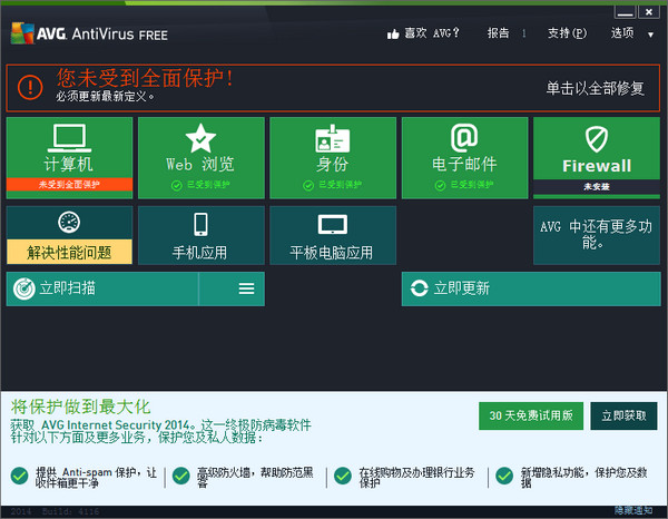 avg anti-virus(AVG杀毒软件)